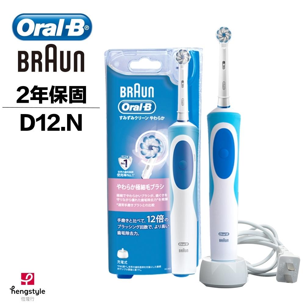 [時時樂] 德國百靈Oral-B-動感潔柔電動牙刷D12.N (EB60) 歐樂B