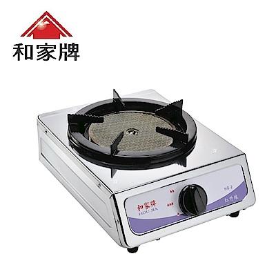 和家牌 紅外線單口爐  HG-2   桶裝瓦斯 (LPG)  ★ 不含安裝 ★