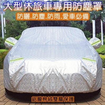 【super舒馬克】專業級雙層鋁膜毛絨汽車防曬防塵衣/車衣/全罩式汽車防塵罩_大型休旅車專用