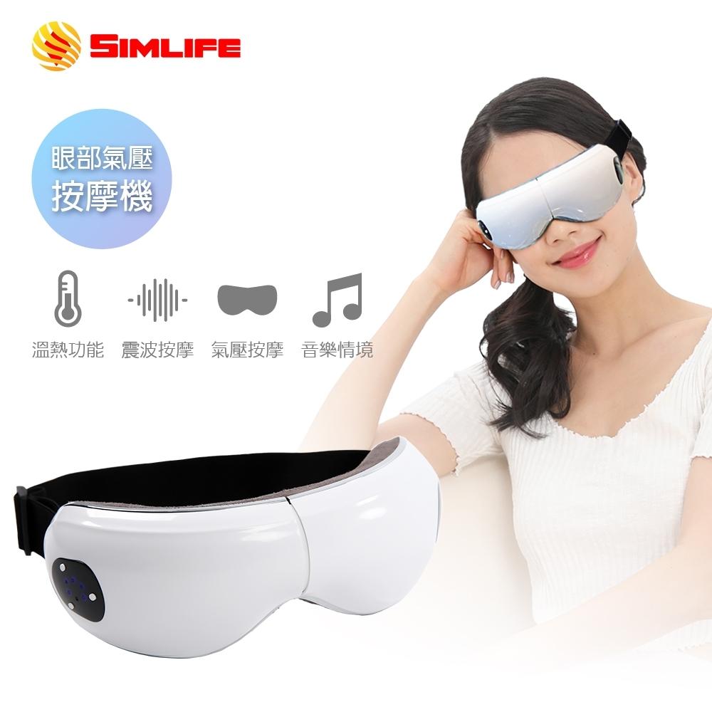 Simlife─氣壓熱敷眼部按摩器SL-8899