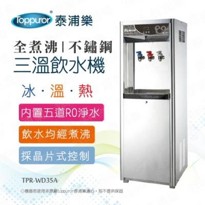 【Toppuror 泰浦樂】全煮沸豪華不鏽鋼直立式冰溫熱飲水機_含安裝TPR-WD35A