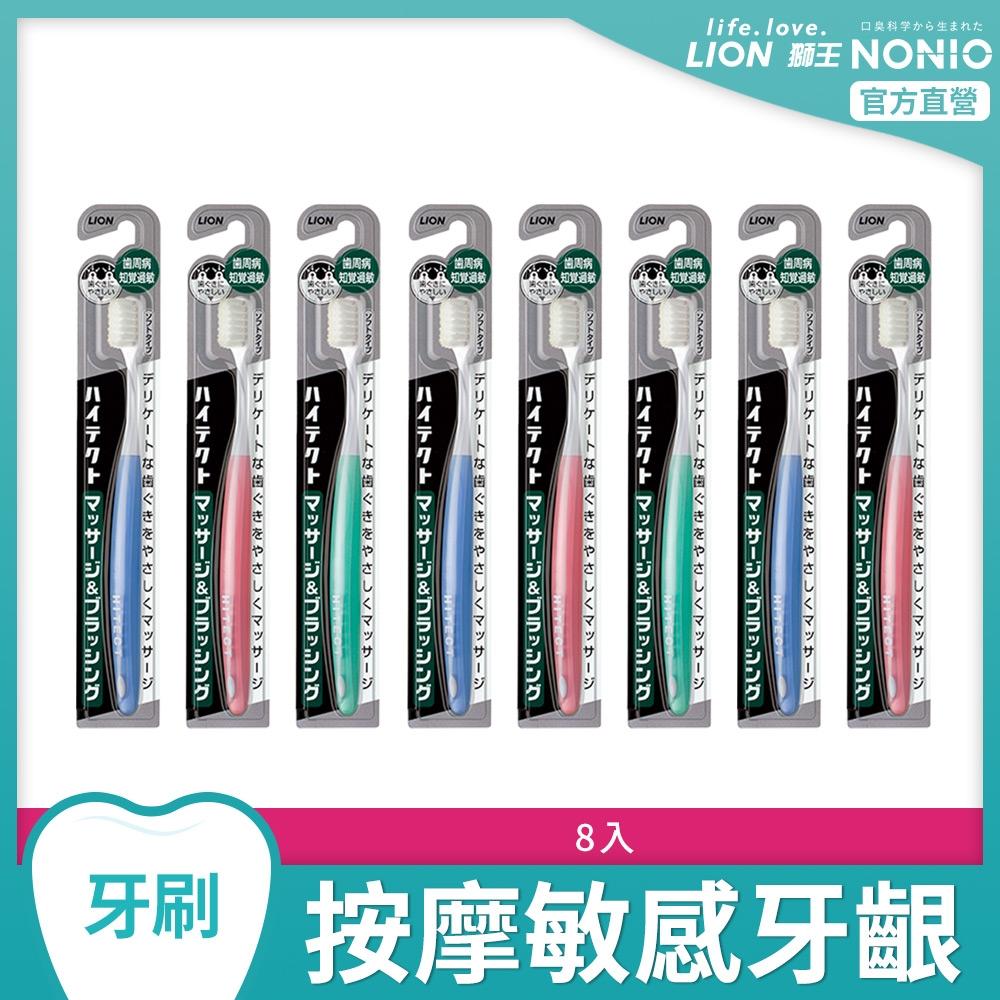 日本獅王LION 牙周抗敏牙刷 x8 (顏色隨機出貨)