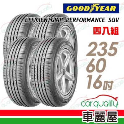 【固特異】EFFICIENTGRIP PERFORMANCE SUV EPS 舒適休旅輪胎_四入組_235/60/16