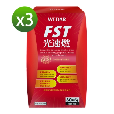 WEDAR FST光速燃膠囊 3盒優惠組(30顆/盒)