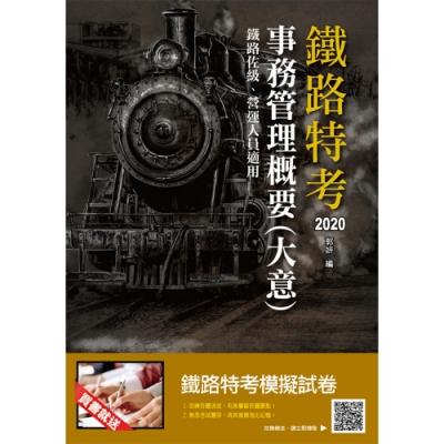 事務管理概要(大意) (鐵路佐級、營運人員適用) (十二版) (T052R19-1)