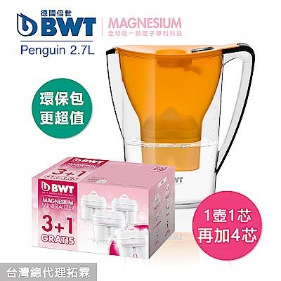 BWT德國倍世 Mg2+鎂離子健康濾水壺2.7L(橘)+8週長效濾芯(3+1入)(共5芯)