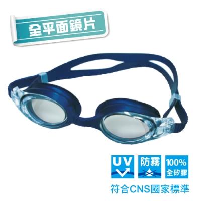 泳鏡 成功SUCCESS S606 快調一體泳鏡-藍
