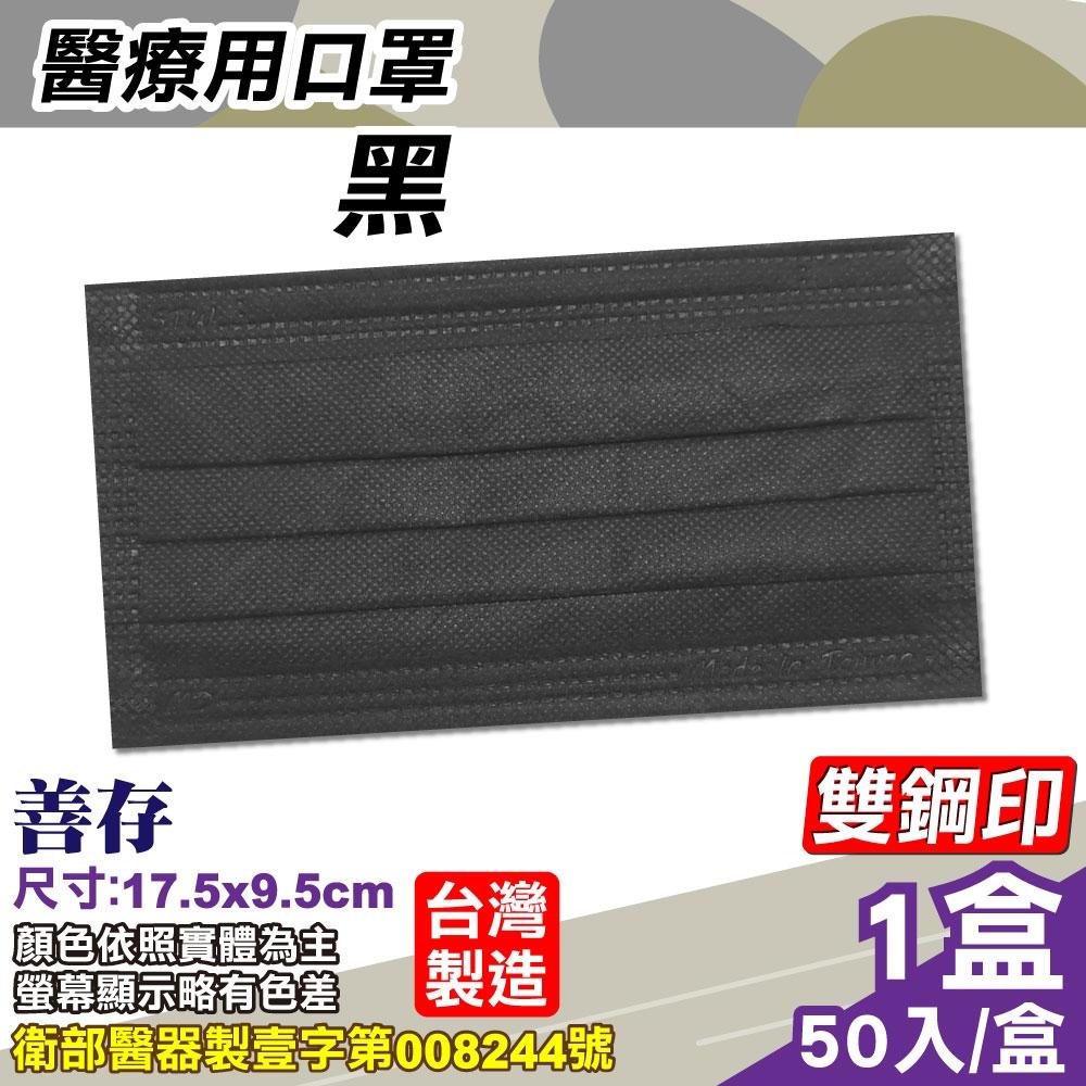 善存 醫療口罩 (黑) 50入/盒 (台灣製造 CNS14774)