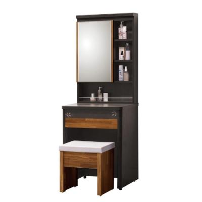 文創集 比德 現代2.1尺開合式鏡台/化妝台組合(含化妝椅)-62x46x169cm免組