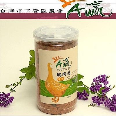 台南下營區農會 原味鵝肉鬆 (250g)