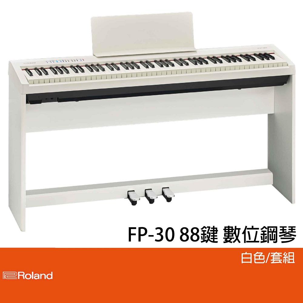 『ROLAND樂蘭』FP-30 / 高品質數位鋼琴 白色套裝組 / 贈精美好禮 公司貨保固