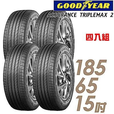 【固特異】ATM2-185/65/15吋88H 輪胎 四入