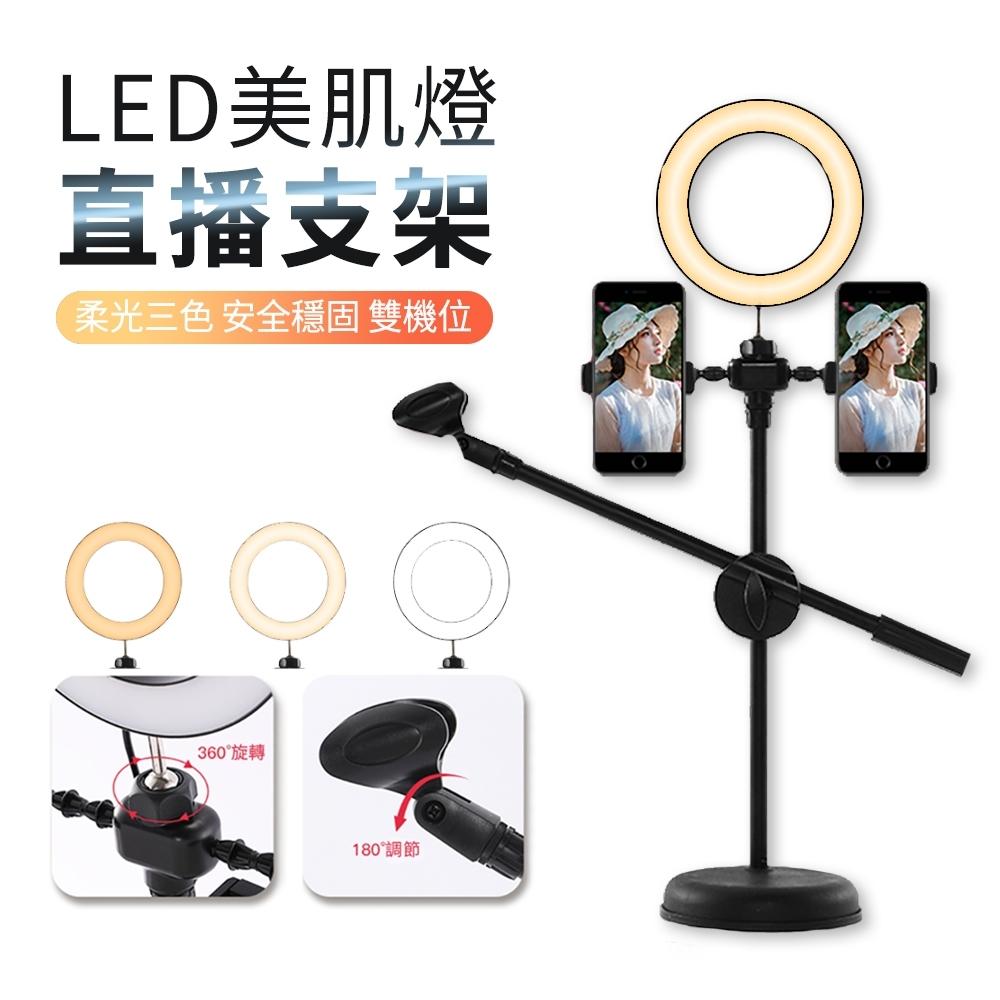 ANTIAN 網紅直播 雙機位LED補光燈手機支架 麥克風支架 大光圈美顏環形燈 三色調光 直播自拍手機架