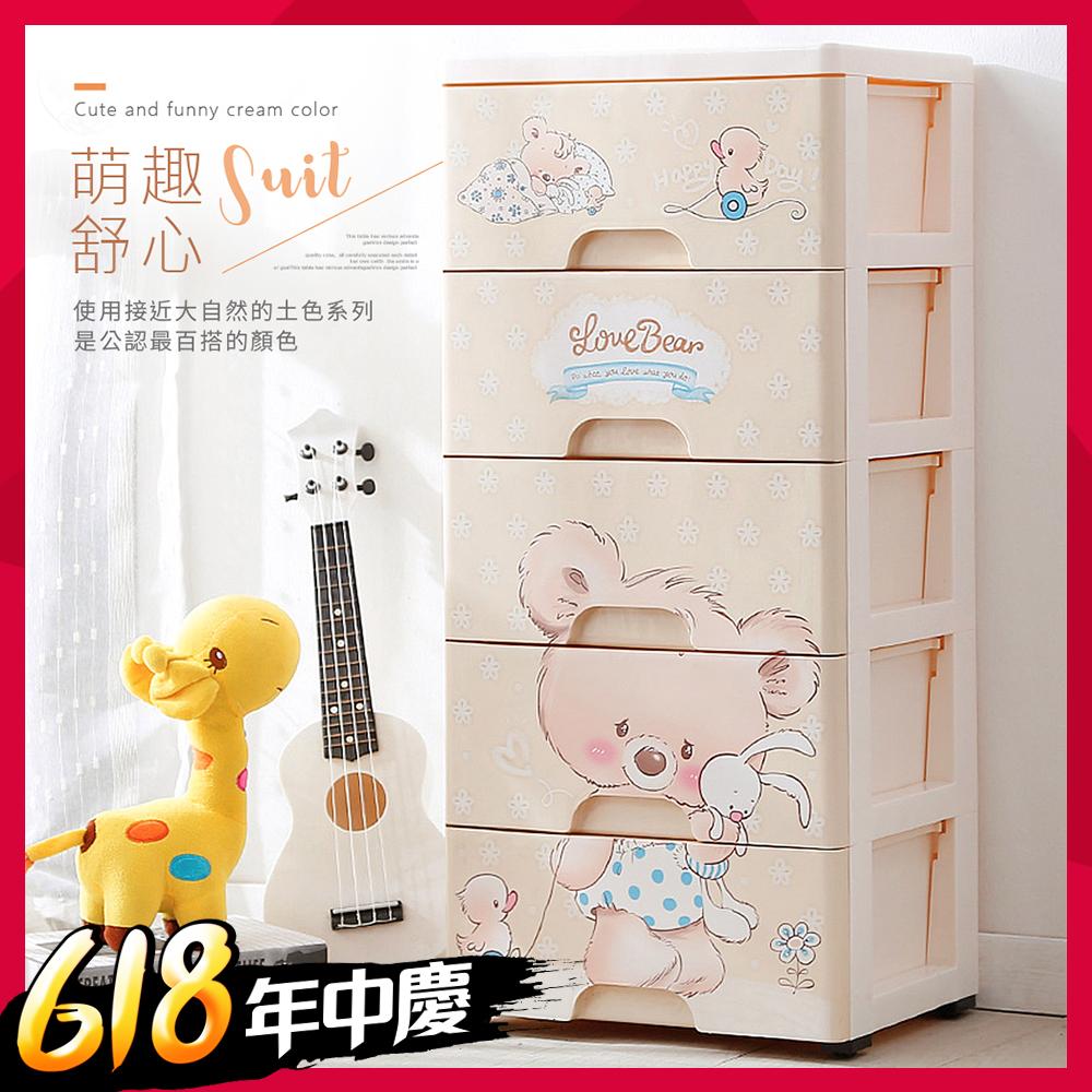 38面寬卡拉小熊五層玩具衣物收納櫃-DIY附鎖抽屜附輪 [限時下殺]