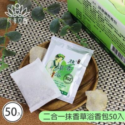 心海文物 二合一抹香草浴香包50入(SH-0003)