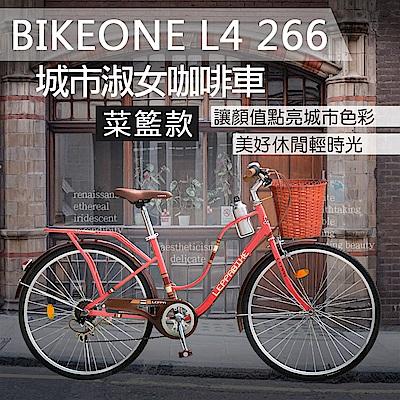 BIKEONE L4 266LADY 26吋6速 SHIMANO變速淑女車咖啡車(菜籃款)