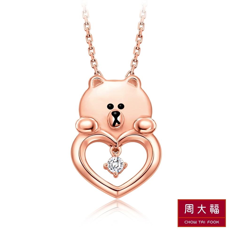 周大福 LINE FRIENDS系列 愛心熊大Brown 18K玫瑰金鑽石項鍊(含鍊)