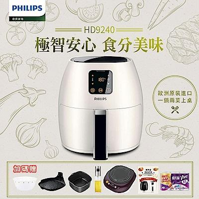 ★加贈6好禮★飛利浦PHILIPS 歐洲進口數位觸控式健康氣炸鍋HD9240+黑晶爐HD4998