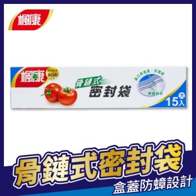 楓康骨鏈式夾鏈密封袋(大/15入/26x29cm)