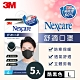3M Nexcare 舒適口罩升級款-酷黑色(L)成人口罩 5入超值組 product thumbnail 1