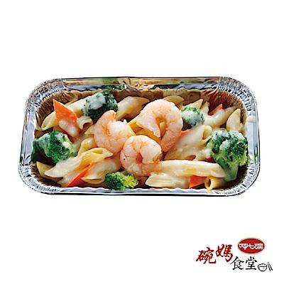 (任選)呷七碗 白醬鮮蝦筆管麵(320G)