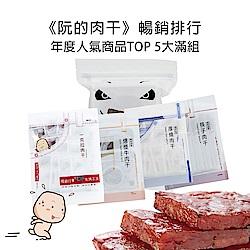 阮的肉干  年度人氣商品TOP 5大滿組