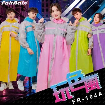 【飛銳 FairRain】玩色風時尚前開式雨衣