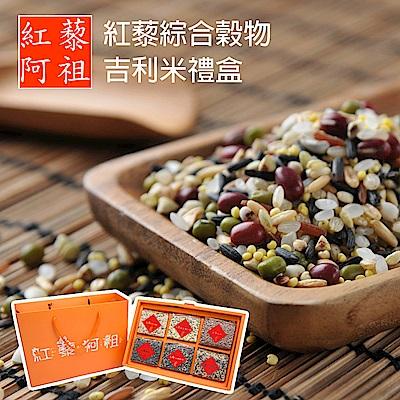 紅藜阿祖 紅藜綜合穀物吉利米禮盒