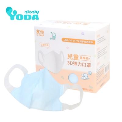 友你立體醫用兒童口罩 台灣製 (盒裝50入) 2盒