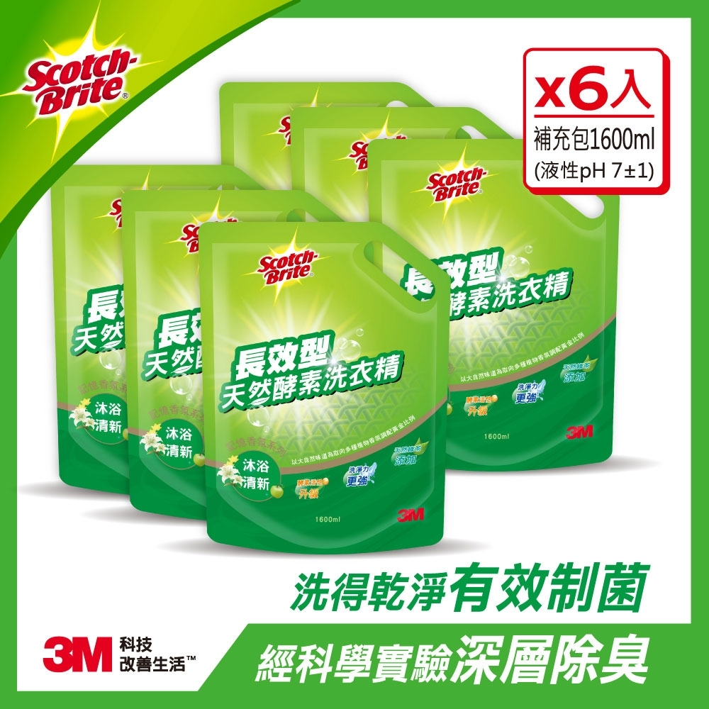 3M 長效型天然酵素洗衣精補充包1.6L熱銷超值組 箱購6入