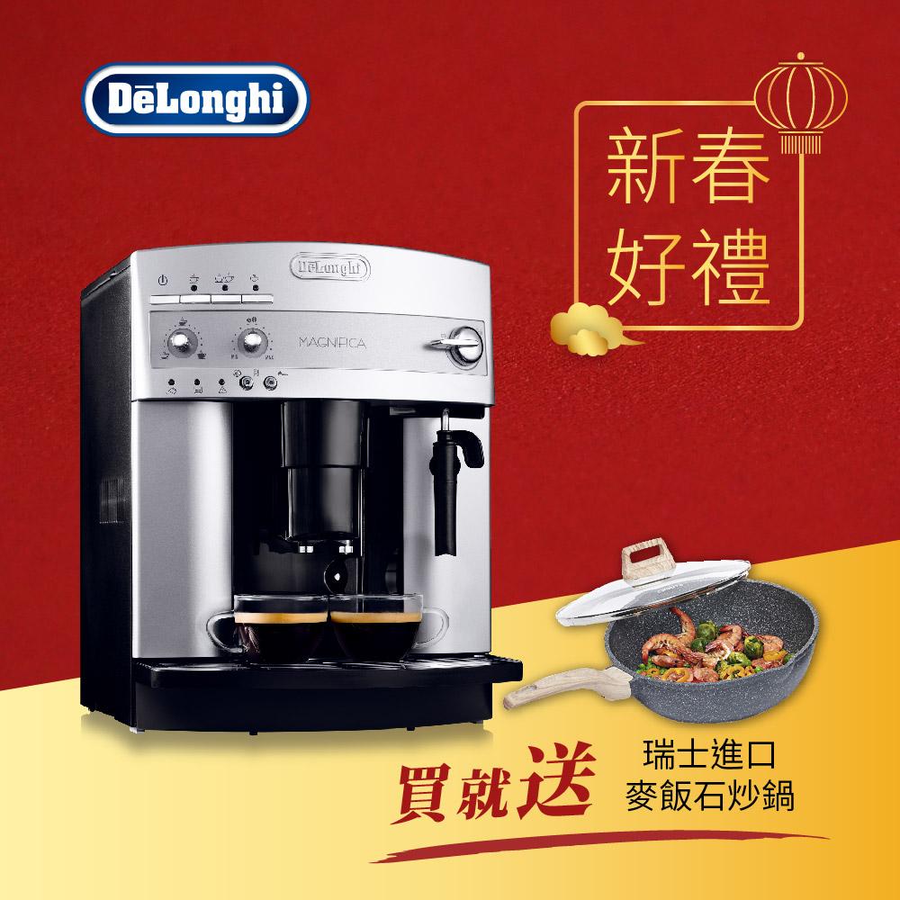 (送炒鍋)DeLonghi ESAM 3200 浪漫型 全自動義式咖啡機