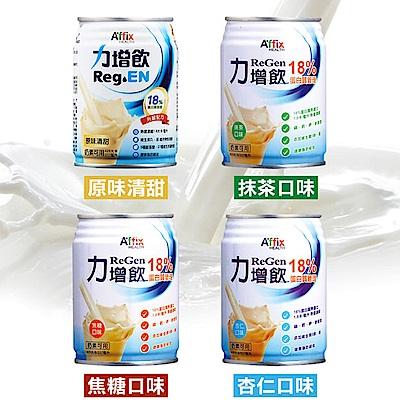 【艾益生】力增飲18%蛋白質管理飲品(杏仁/焦糖/抹茶/原味清甜)