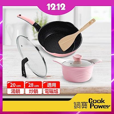 鍋寶 饗瘦不沾炒鍋搭薔薇不沾湯鍋外宿輕食組(28炒鍋+28蓋+20湯鍋(含蓋)+鏟)