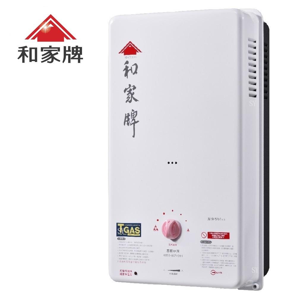 ★ 含基本安裝 ★ 和家 10L 屋外型 熱水器 HR-5