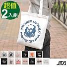 【買一送一】JIDA 簡約文青肩背水洗帆布包