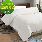 LooCa 抗菌Microban纖維暖冬被(2入)
