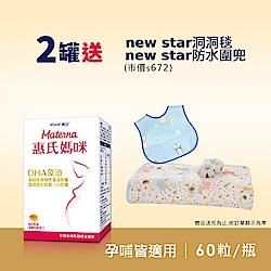 【全新包裝 惠氏媽咪】DHA藻油膠囊