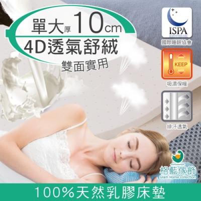 格藍傢飾-纖柔4D兩用乳膠床墊-單人加大(10cm)