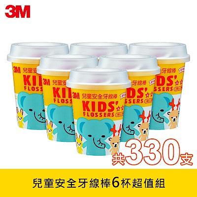 3M 兒童安全牙線棒超值組(6杯/330支)