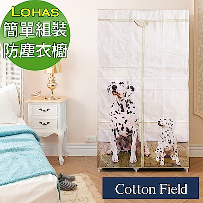 棉花田 大麥町 旺旺簡易組裝防塵衣櫥