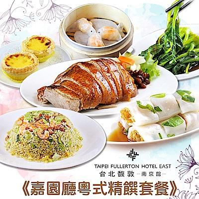 台北馥敦飯店南京館 嘉園廳粵式精饌套餐