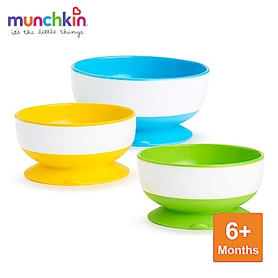 munchkin滿趣健-強力吸盤碗 3 入(精緻版)