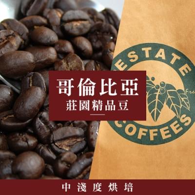 限時優惠★【屋告好喝】(現烘)哥倫比亞莊園精品咖啡豆-半磅
