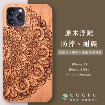 Woodu iPhone手機殼 i11/11Pro/11Pro Max 實木浮雕 曼陀羅 (耐摔 防震 緩衝 保護殼 木製硬殼)