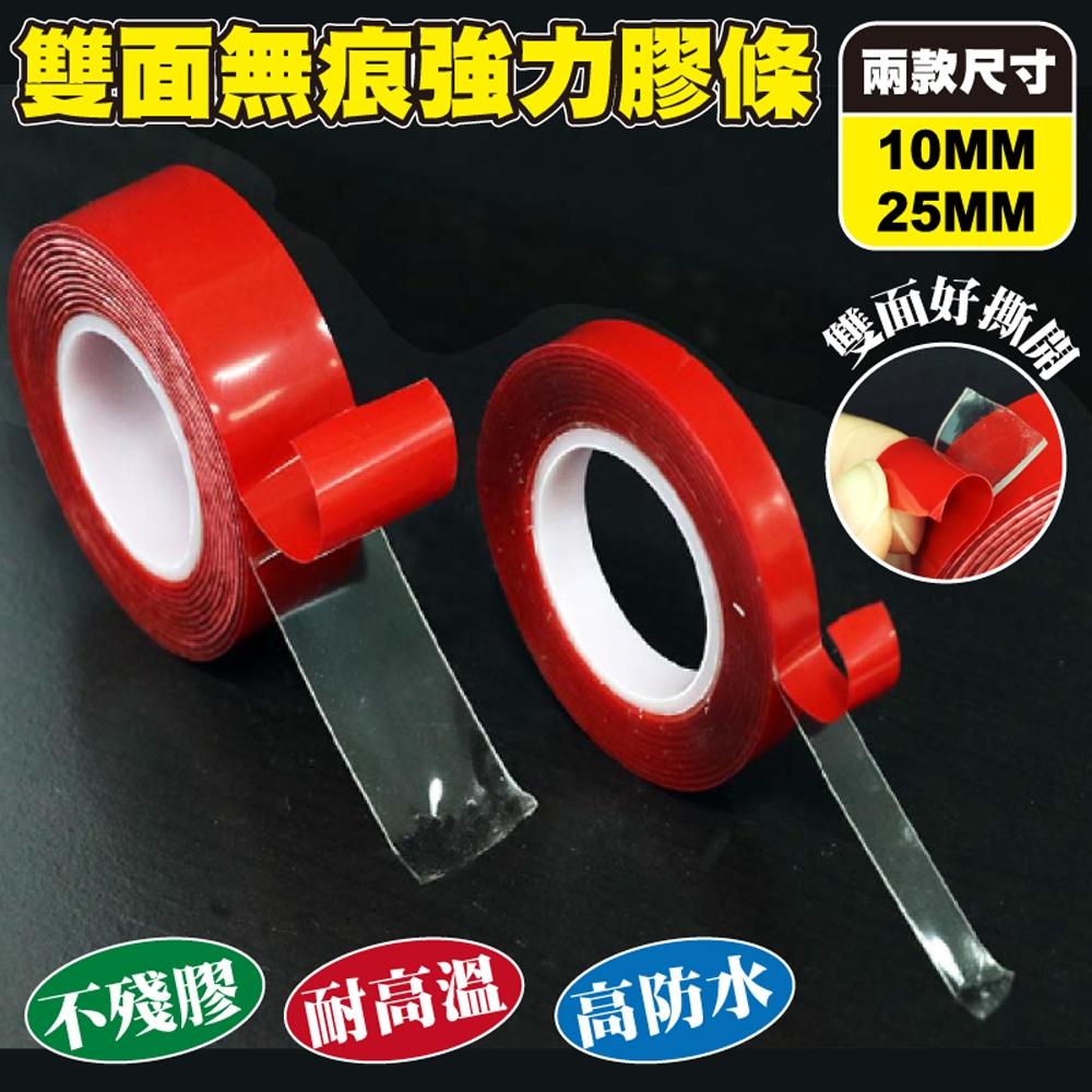 (4入組)透明雙面無痕強力膠條(10mm)  LM-X101