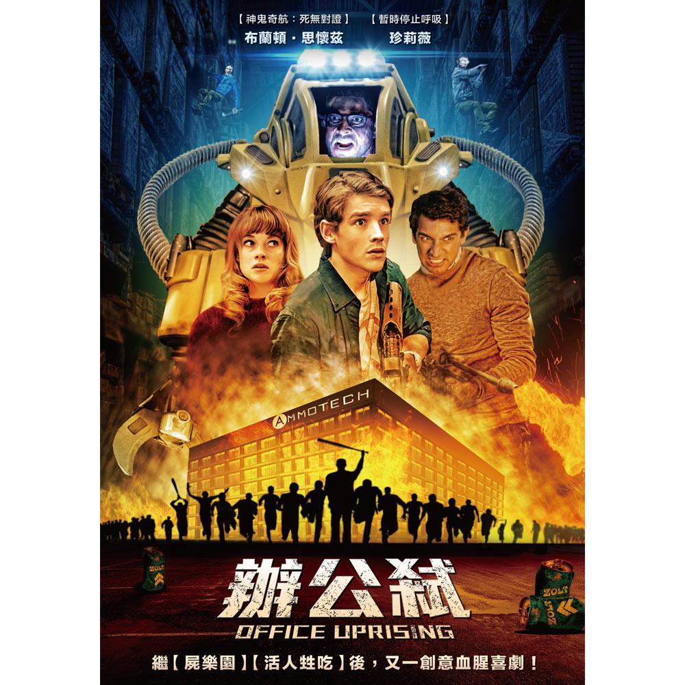 辦公弒 DVD