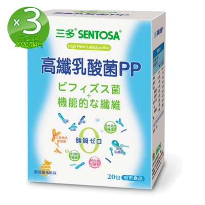 即期良品三多高纖乳酸菌PP3入組-效期2020/04月(2g*20包/盒)