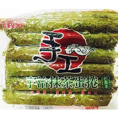 福義軒 手工抹茶蛋捲(350g)