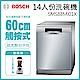 BOSCH 博世 14人份 獨立式洗碗機 含基本安裝(SMS88MI01X) product thumbnail 2