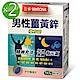 三多 男性薑黃鋅複方錠2入組(60錠/盒) product thumbnail 1